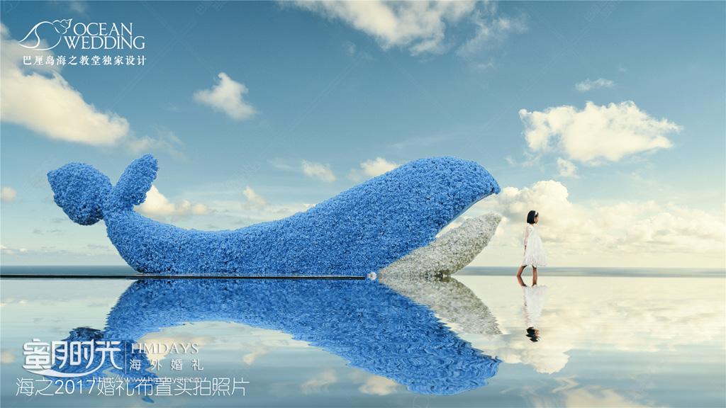 巴厘岛 天空之镜 大鱼海棠布置 额外付费升级