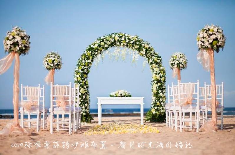 索菲特沙滩婚礼套餐A