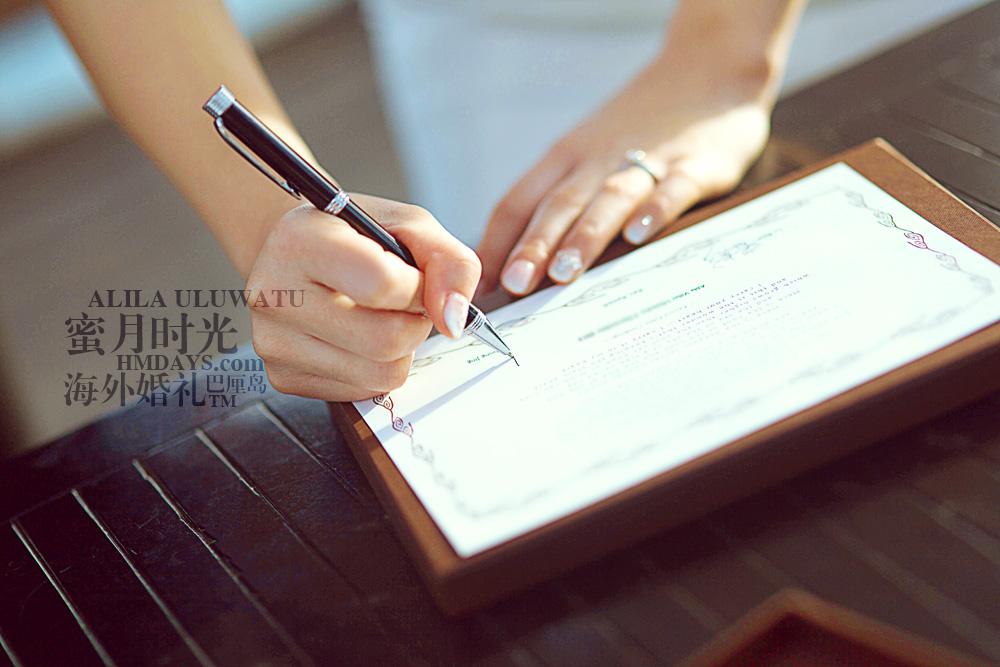 阿丽拉ALILA黄昏婚礼|阿丽拉婚礼签字仪式中|海外婚礼