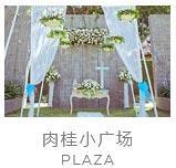巴厘岛肉桂广场婚礼照片