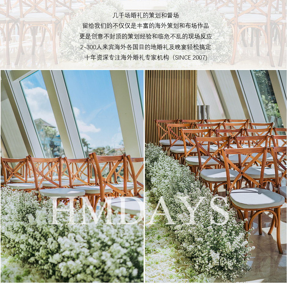 巴厘岛婚礼|海外婚礼定制中高端布置案例|巴厘岛婚礼布置定制案例