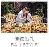 巴厘岛传统大婚仪式婚礼照片