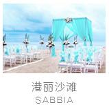 巴厘岛港丽沙滩婚礼照片