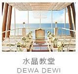巴厘岛水晶教堂婚礼照片