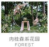 巴厘岛森系花园婚礼照片