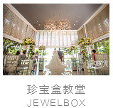 巴厘岛珍宝盒教堂婚礼照片