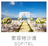 巴厘岛索菲特沙滩婚礼照片
