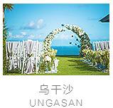 巴厘岛乌干沙别墅婚礼照片