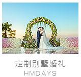 巴厘岛蜜月时光定制别墅婚礼照片