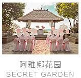 巴厘岛阿雅娜秘密花园婚礼照片