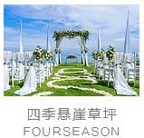 巴厘岛四季悬崖婚礼照片