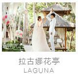 巴厘岛拉古娜特色婚礼照片