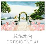 巴厘岛悦榕庄总统别墅水台婚礼照片