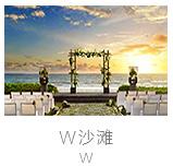 巴厘岛W酒店沙滩婚礼照片