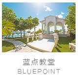 巴厘岛蓝点教堂婚礼照片