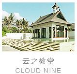 巴厘岛云之教堂婚礼照片