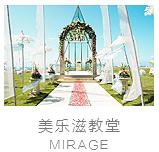 巴厘岛美乐滋教堂婚礼照片