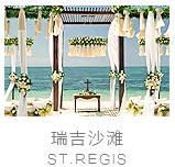 巴厘岛瑞吉海滩婚礼照片