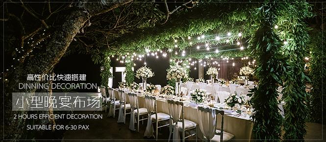 巴厘岛定制婚礼晚宴