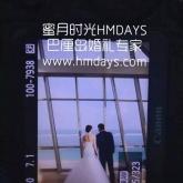 巴厘岛珍珠教堂婚礼|海外婚礼|现场|直播|巴厘岛婚礼现场